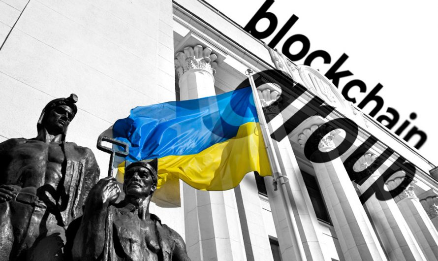 Blockchain implementation group established in Ukrainian parliament