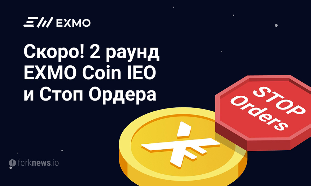 EXMO cryptocurrency exchange launches stop orders and holds the second round of IEO exchange token