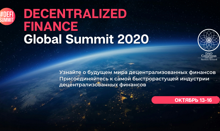 Decentralized Finance World Summit will take place from 13 to 16 October