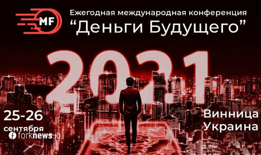 """International conference """"Money of the Future"""" will be held on September 25 in Vinnitsa"""